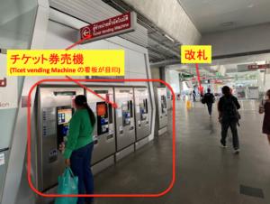 バンコク Airport Rail Link 切符購入 1-2
