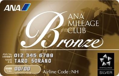 ANA Bronze会員