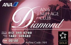 ANA Diamond会員