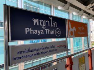 バンコクBTS Phaya Thai 駅