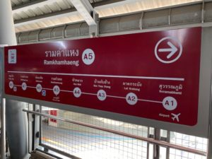 ARL Ramkhamhaeng 駅