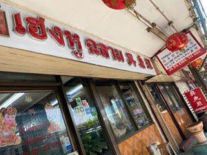 Heng Shark's Fin 店先