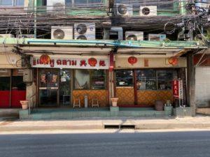 Heng Shark's Fin 店頭