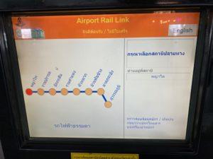 バンコク Airport Rail Link 切符購入 3