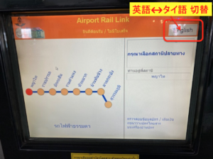 バンコク Airport Rail Link 切符購入 3-2