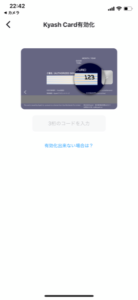 Kyashカード有効化1