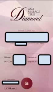 ANA Diamond会員 App画面