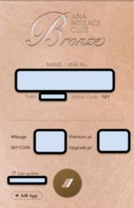 ANA Bronze会員 App画面