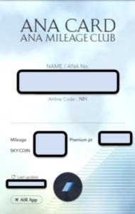 ANA平会員 App画面