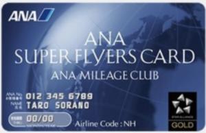 ANA SFC会員