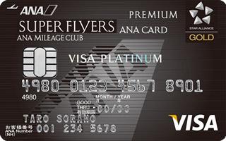 ANA_VISA_Platinum_SFC