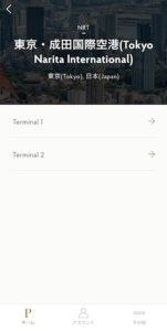 Priority Pass App 4