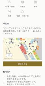 Priority Pass App 8