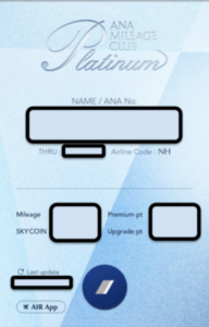 ANA Platinum会員 App画面