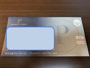 プライオリティパス 封筒