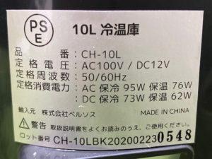 冷温庫 CH-10L 開封6