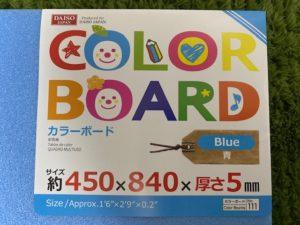 カラーボード 2