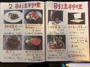 清風苑 料理、飲み物2