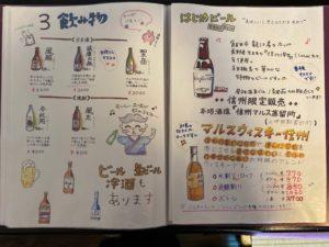 清風苑 料理、飲み物3
