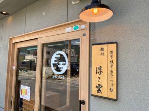 浮き雲 店外観4