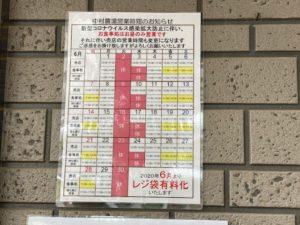 中村農場 営業日カレンダー