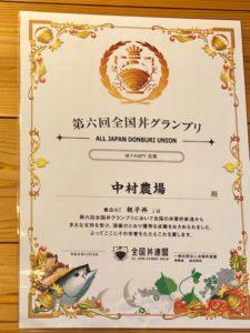 全国丼フランプリ金賞 賞状