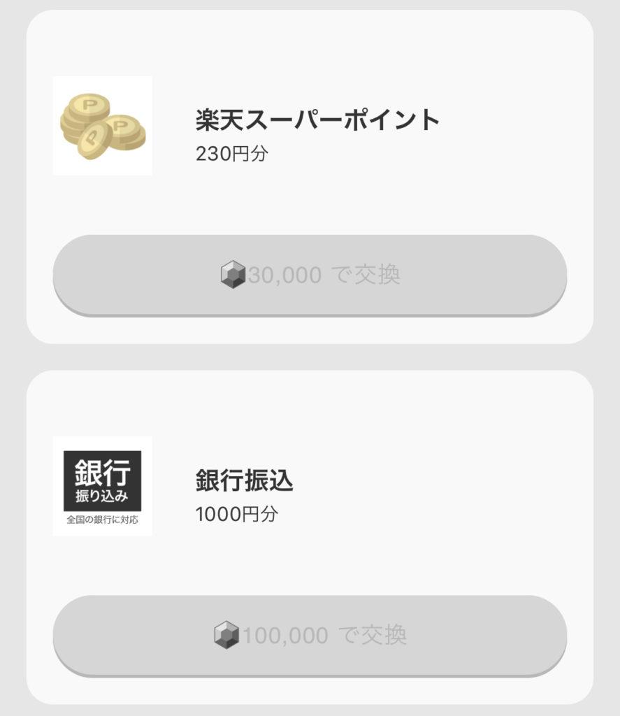 トリマ・ポイント交換先5