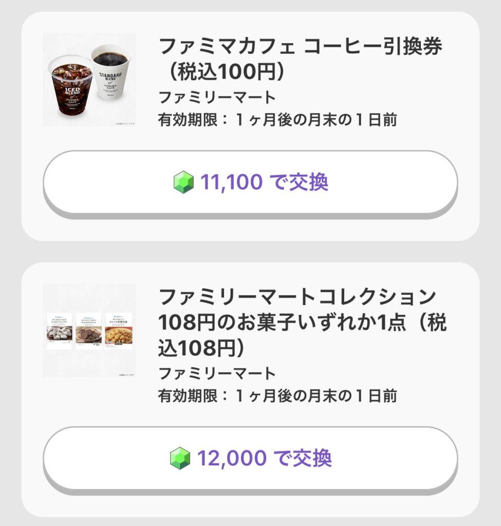 トリマ・ポイント交換先6
