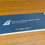 ANA VISA プラチナカードの特典!プレミアム・グルメクーポンの使い方を徹底解説
