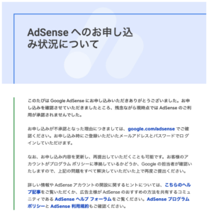 Google AdSense 不合格通知