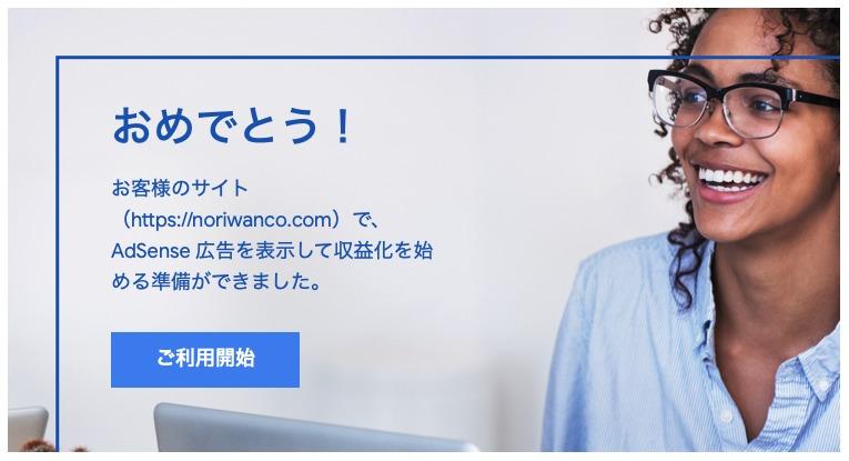 Google AdSense 合格通知