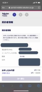 申込手順13