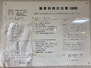 志賀サンバレー 温泉成分表