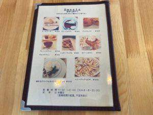 cafe RUSTIC メニュー3