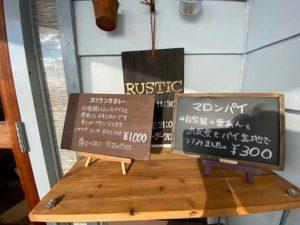 cafe RUSTIC 入口3