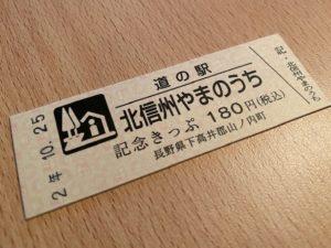 道の駅やまのうち 道の駅切符