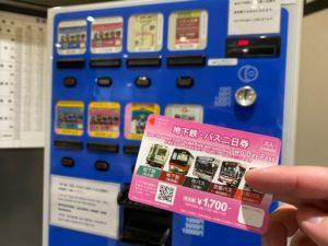 京都地下鉄・バス2日乗車券