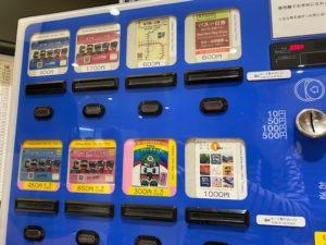 京都地下鉄・バス2日乗車券 自販機