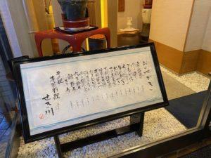 """懐石料理""""せき川"""" 外観2"""