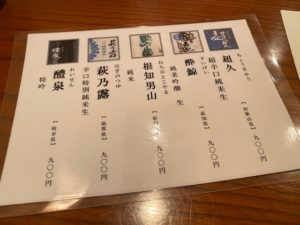 """懐石""""せき川"""" 飲み物メニュー1"""