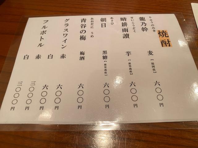"""懐石""""せき川"""" 飲み物メニュー2"""