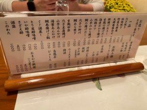"""懐石""""せき川"""" 料理メニュー1"""