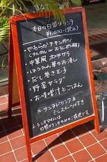LIETO Cafe ランチメニュー