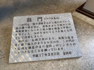 金沢駅東口 鼓門2