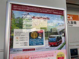 金沢 バス1日乗車券