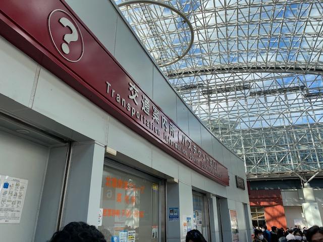 金沢駅東口 北鉄バスチケット売り場