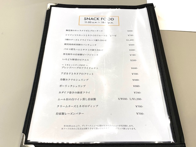 Hello Table メニュー6