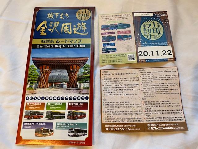 金沢 バス1日乗車券実物