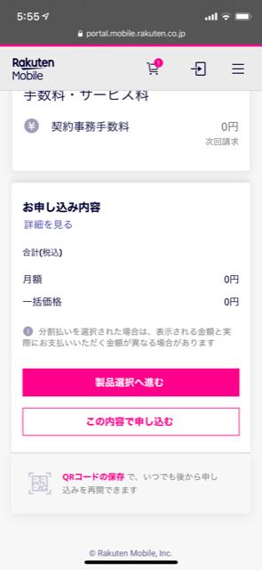 申込手順07