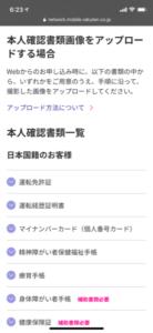 申込手順15